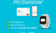 Игра Спечелете 5 смарт часовника Garmin Pay Watch