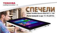 Игра Спечели таблет Toshiba с Ardes.bg
