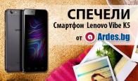 Игра Спечели смартфон Lenovo Vibe K5, с 2 СИМ карти