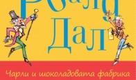 Игра Стани преводач и спечели книга на Роалд Дал по избор