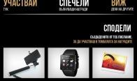 Игра Спечели Selfie стик, елегантен Smart часовник или магнитна снимка