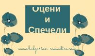 Игра Спечелете любимия си козметичен продукт