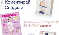 Игра Спечелете слънцезащитния продукт Uveblock 50+ Compact. 100% минерални филтри