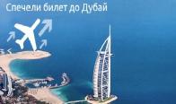 Игра Спечели самолетен билет до Дубай