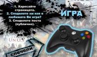 Игра Спечели Xbox 360 Wireless Controller