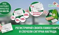 Игра Спечели част от 50 000 лева награден фонд от Мотобул