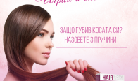 Игра Спечели продукт Hair Gain