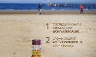 Игра Спечелете бутилка Chivas Regal
