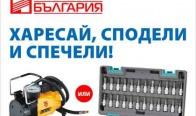 Игра Спечелете Автокомпресор за помпане на гуми DENZEL или Авто-гедоре с 57 части STELS