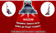 Игра Спечели революционен уред за почистване на килими