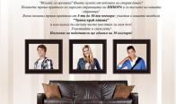 Игра Спечелете нов диван от Никора