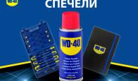 Игра Спечели комплект от WD-40 Bulgaria