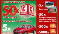 Игра Спечелете 5 автомобила, 5 екскурзии и 5550 ваучера за пазаруване в Kaufland
