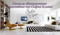 Игра Спечели абонаментно почистване от София Клийн