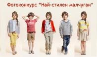 Игра Спечелете детско зимно яке от фотоконкурс