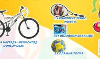 Игра Спечелете велосипед, тенис ракети, 30 раници и още прекрасни спортни награди