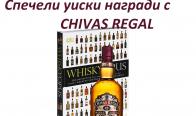 Игра Спечелете уиски енциклопедия WhiskyOpus или една от шестте бутилки Chivas