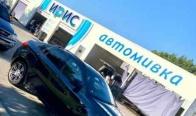 Игра Спечелете безплатно комплексно измиване на вашия автомобил!