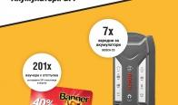 Игра Спечелете 201 ваучера и 7 зарядни устройства за акумулатори