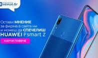 Игра Спечелете смартфон Huawei PZ