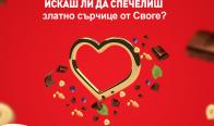 Игра Спечели красиво златно сърчице от шоколади