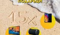 Игра Спечелете 15 Телевизора, 15 Стерeо Уредба и 15 Мобилни телефони