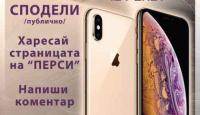 Игра Спечели Смартфон IPhone XS /Gold/
