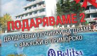 Игра Спечели почивка в Приморско