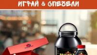 Игра Спечели кутия Аttivo Sport с 8 продукта или протеин на прах 2000 гр. + шейкър