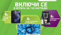 Игра Спечелете смартфони iPhone 12, кафеавтомати, телевизори, ваучери за пътуване от Tesy