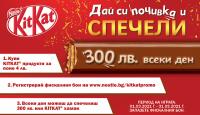 Игра Спечелете 93 награди по 300 лв. и 217 хамака от KITKAT®