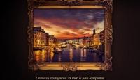 Игра Спечели пътуване за теб и най-добрата ти приятелка във Венеция