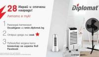 Игра Спечели 1 от 28 награди от Diplomat