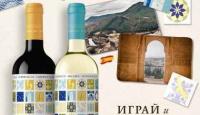 Игра Спечелете ароматно испанско вино