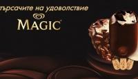 """Игра """"Magic игри на удоволствието"""" раздава СПА уикенди и купища сладолед"""