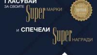 Игра Спечелете уикенд за двама в петзвездния Kempinski Hotel Grand Arena Bansko и още супер награди