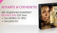 Игра Спечели един от 5 маркови козметични комплекта Beyonce Rise