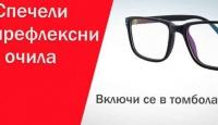 Игра Спечели антирефлексни очила с или без диоптър