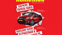 Игра Спечели Toyota Yaris