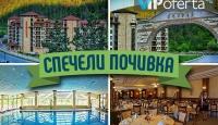 Игра Спечели петзвездна почивка за двама във Велинград