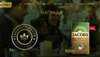 Игра Спечелете пакети с кафе Jacobs