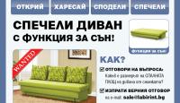Игра Спечели страхотен функционален диван