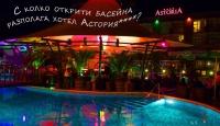 Игра Спечели Аll-inclusive Уикенд за Двама в Hotel Astoria****, Слънчев бряг