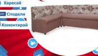 Игра Спечели този страхотен Трапезен ъглов диван