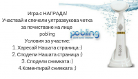 Игра Спечелете ултразвукова четка за почистване на лице pobling
