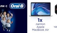 Игра Спечелете лаптоп APPLE MacBook AIR, смарт часовници APPLE и колонки SONY
