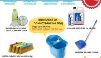 Игра Спечели всички продукти от месечната промоция на Hygienta - Хигиента ЕООД