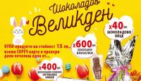 Игра Спечелете шоколадови награди за сладък Великден