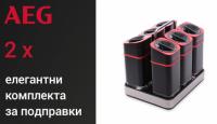 Игра Спечелете два елегатни комплекта за подправки от AEG