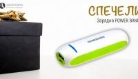 Игра Спечели зарядно Power Bank Samsung